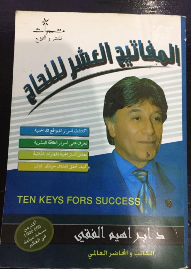 مفاتيح العشر للنجاح
